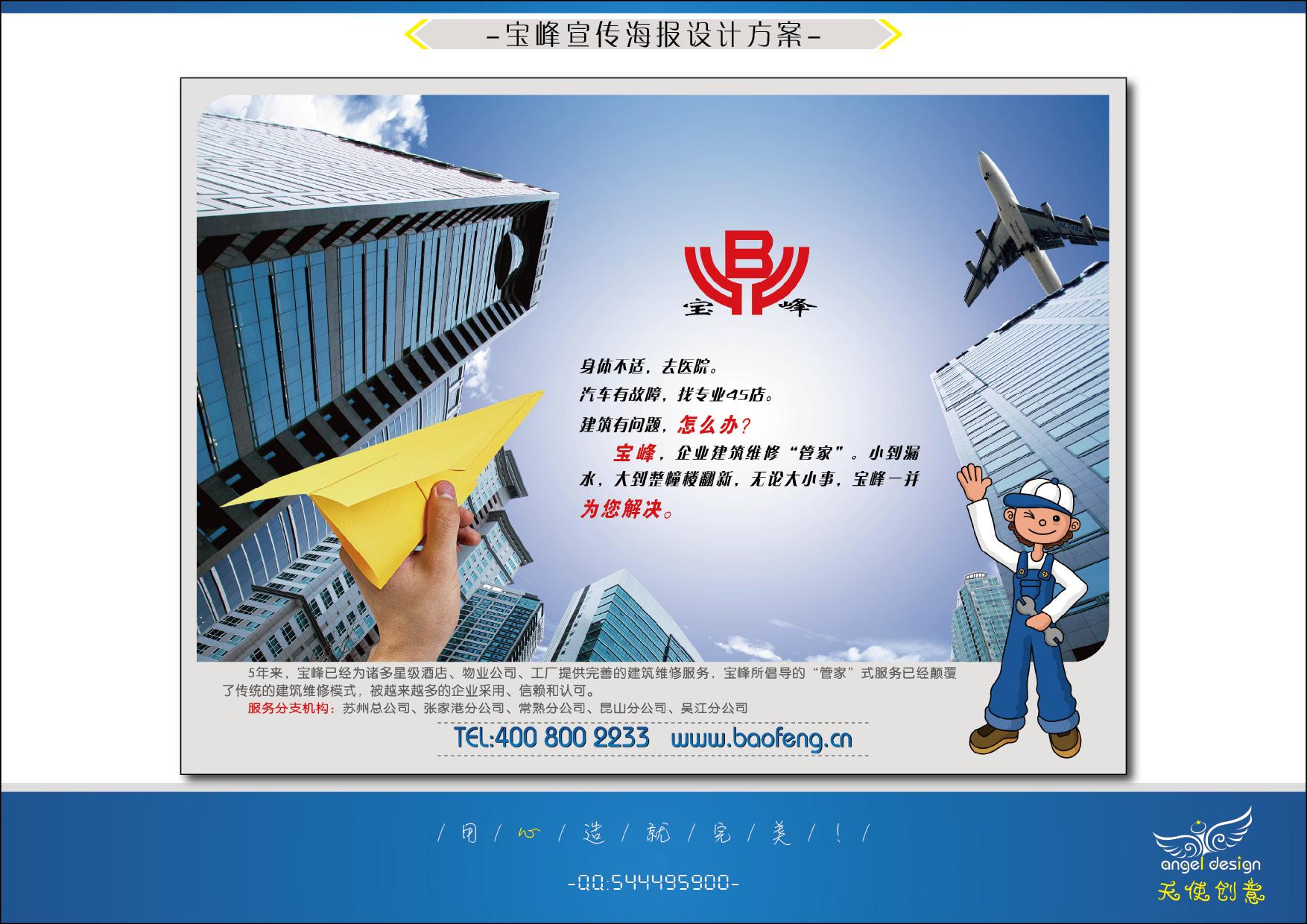 宝峰宣传海报设计(12.6任务内容更新)