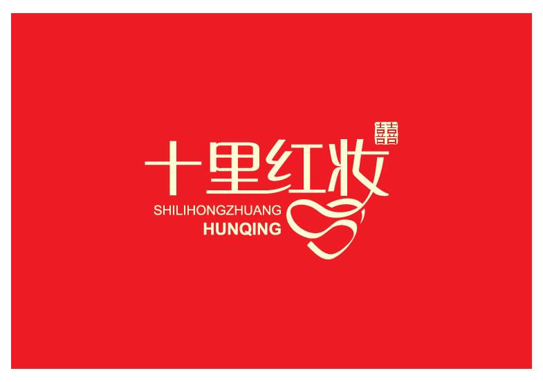 十里红妆婚庆公司logo设计