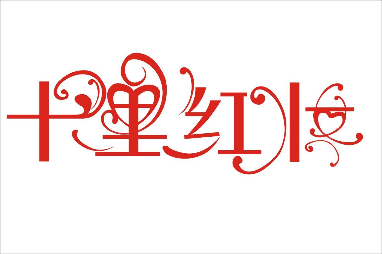logo logo 标志 设计 矢量 矢量图 素材 图标 1240_825