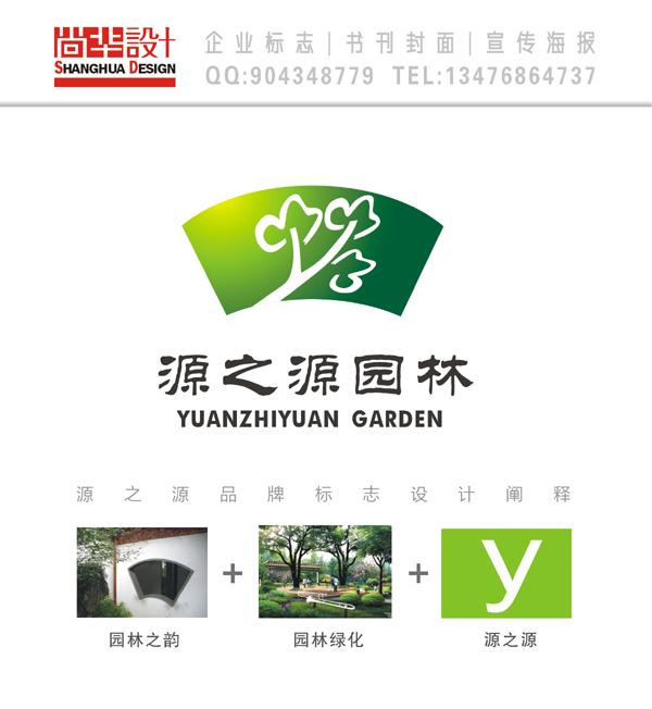 广西源之源园林绿化有限公司logo设计