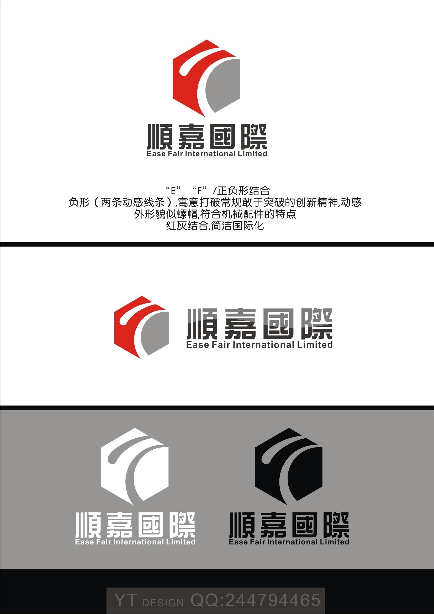 国际贸易公司logo设计