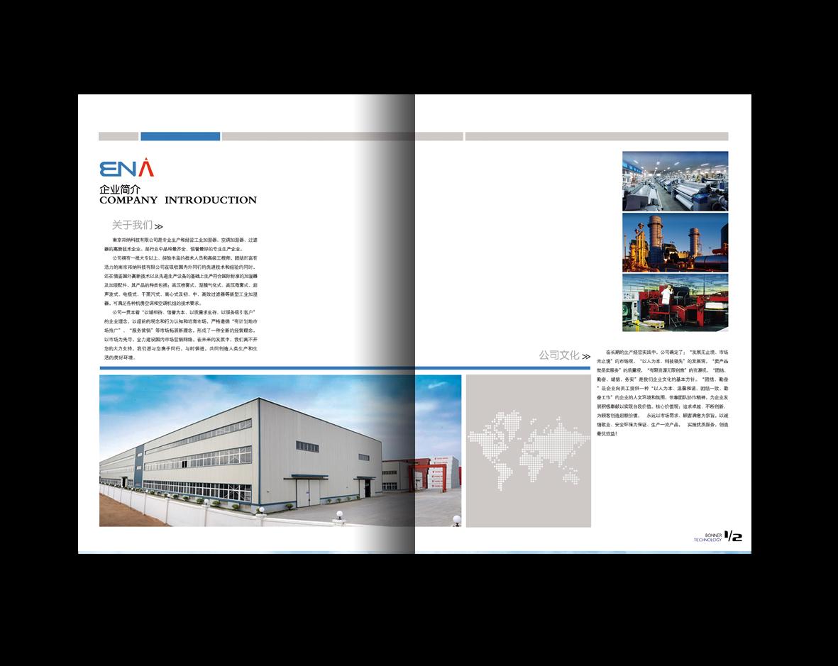 南京邦纳科技有限公司宣传册设计(喷雾系统)