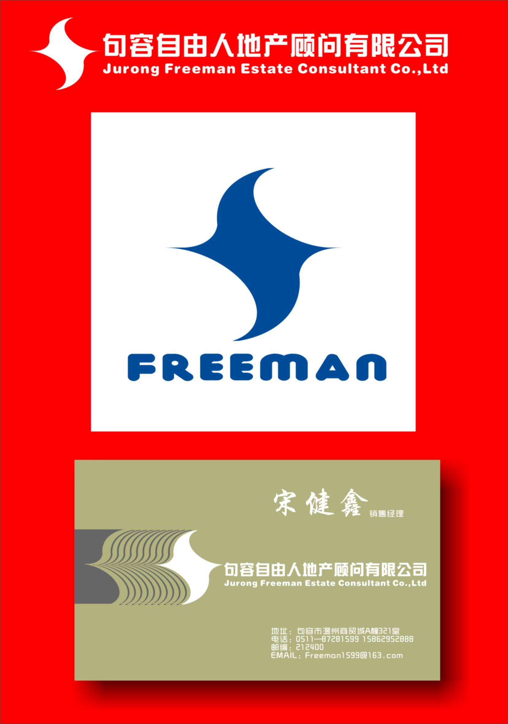 句容自由人地产顾问有限公司logo及名片设计_2582059_k68威客网