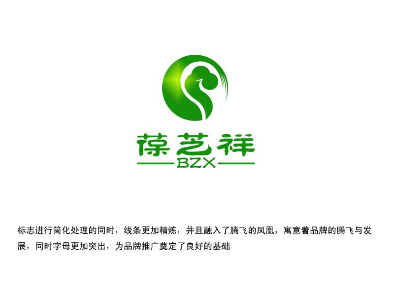 保健品公司logo设计- 稿件[#2585723]