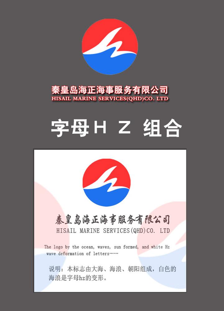 秦皇岛海正海事服务有限公司logo设计