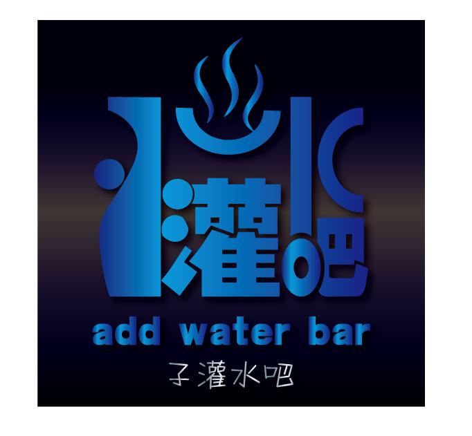 """设计""""水吧""""店铺的logo图片"""