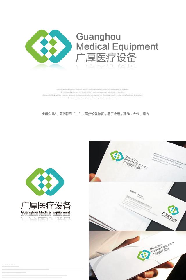 上海广厚医疗设备有限公司logo设计