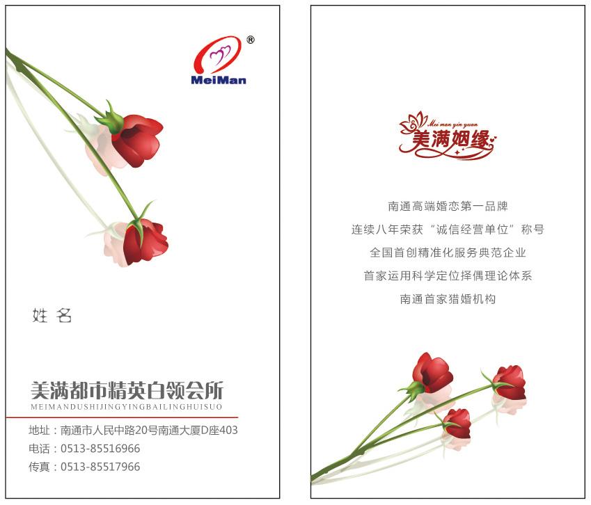 婚介公司名片设计_2588325_k68威客网图片