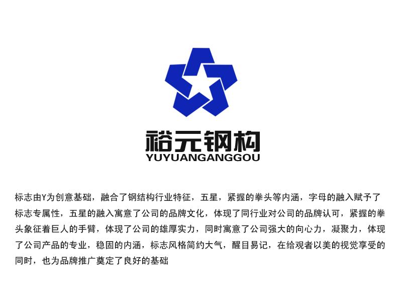 """公司logo设计 一、公司基本信息: 公司名称:裕元钢结构有限公司 主营范围:船舶工程相关服务、钢结构安装 二、LOGO设计要求: 1.构思精巧、创意独特、简洁大方、容易识别,有强烈的视觉冲击力和直观的整体美感。 2. LOGO中应包含中文""""裕元""""和其拼音YUYUAN或缩写 3."""