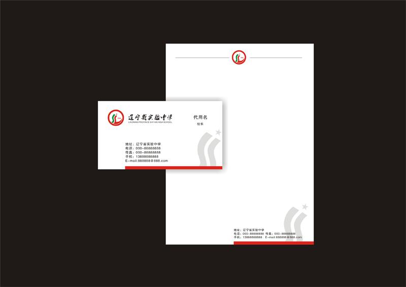 辽宁省实验中学 Logo 名片 信封 信纸设计