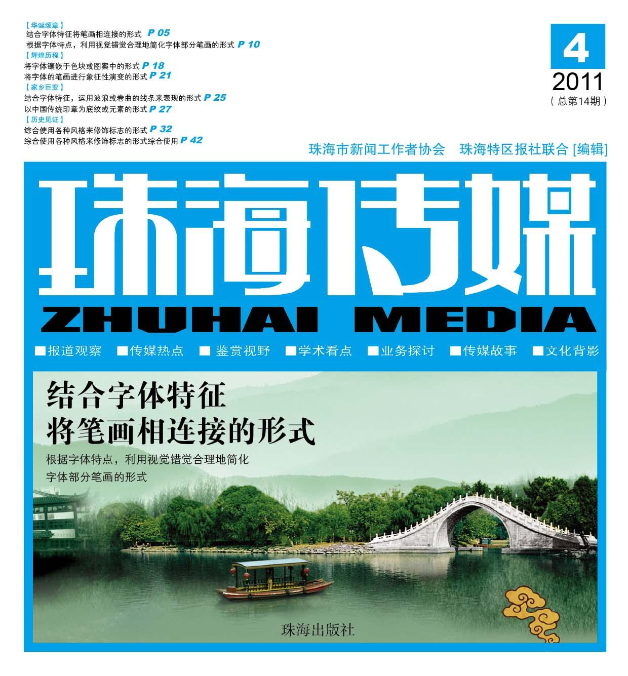 请为《珠海传媒》杂志设计封面 封底