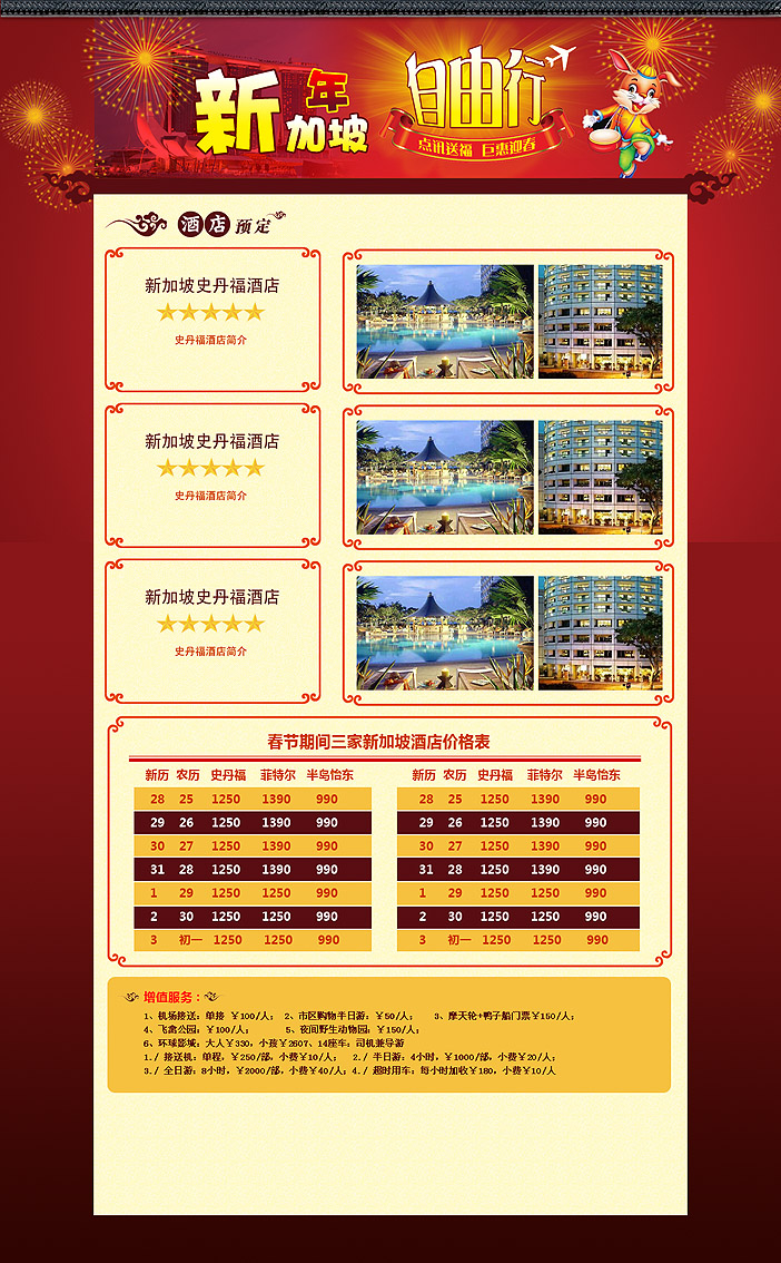 简单排版设计酒店推广页面(旅游自由行)-2天