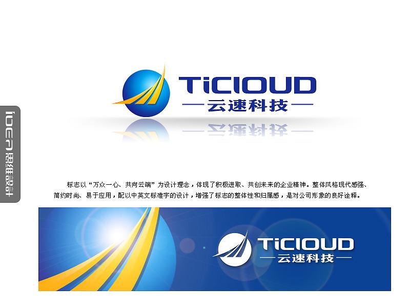 北京云速科技有限公司logo设计