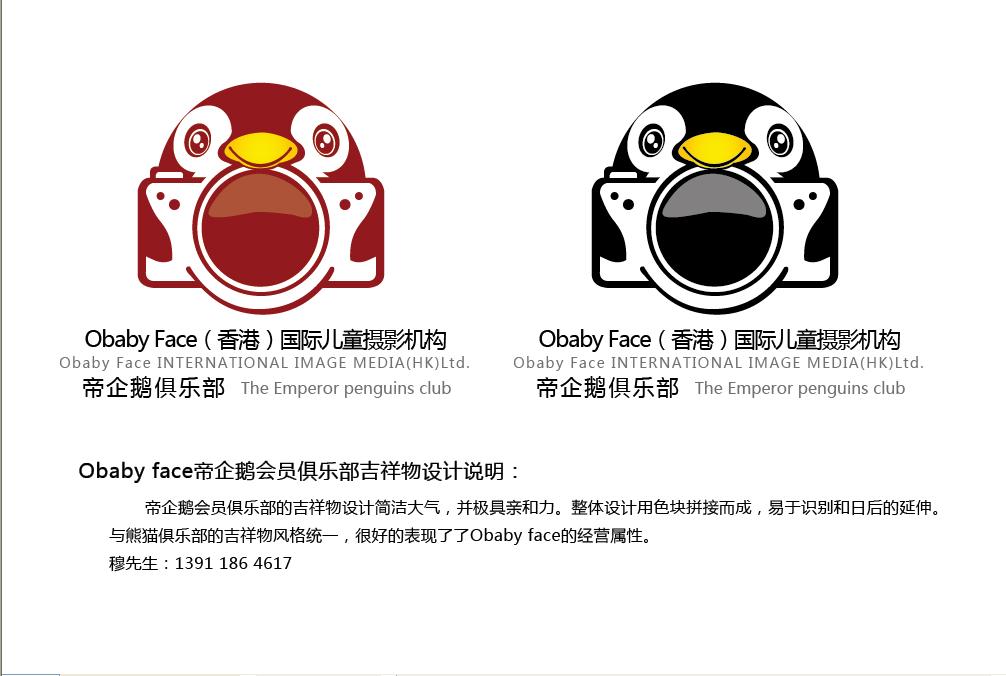 obaby face(香港)国际儿童摄影会馆吉祥物设计