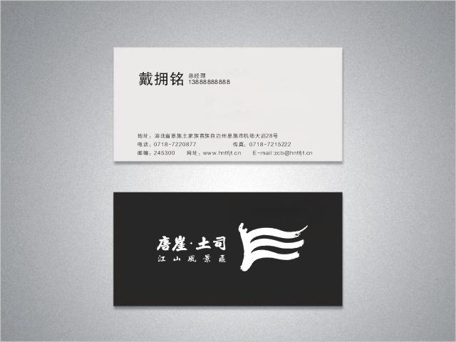 唐崖61土司江山风景区logo设计修改