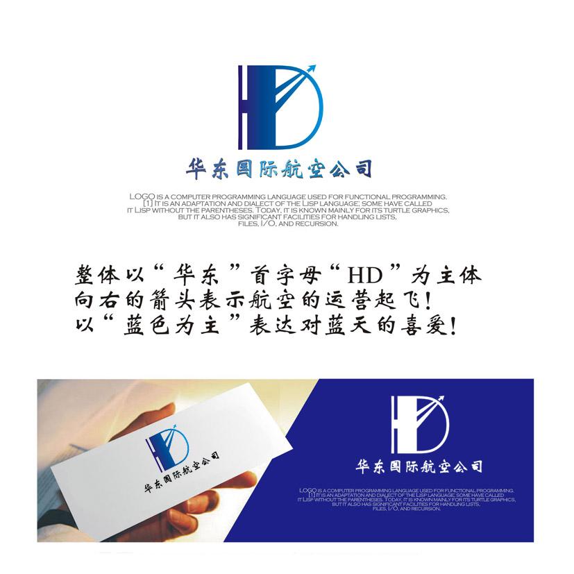 华东国际航空公司logo标志设计