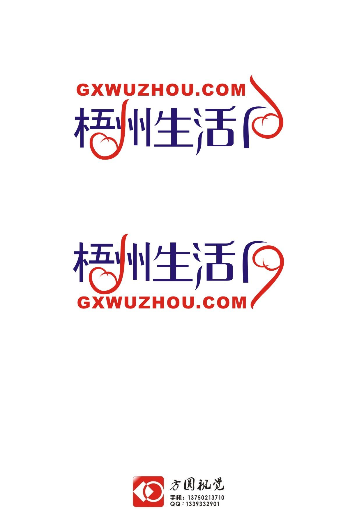 """网站logo为纯文字设计,就是""""梧州生活网"""""""