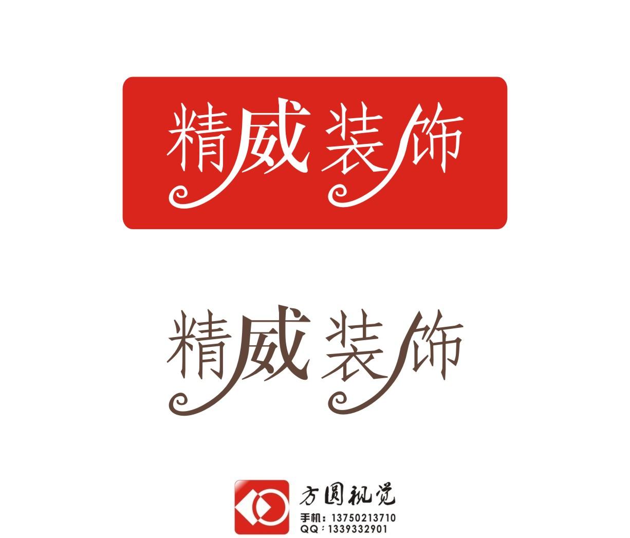 精威装饰 字体logo设计--3天- 稿件[#2605674]