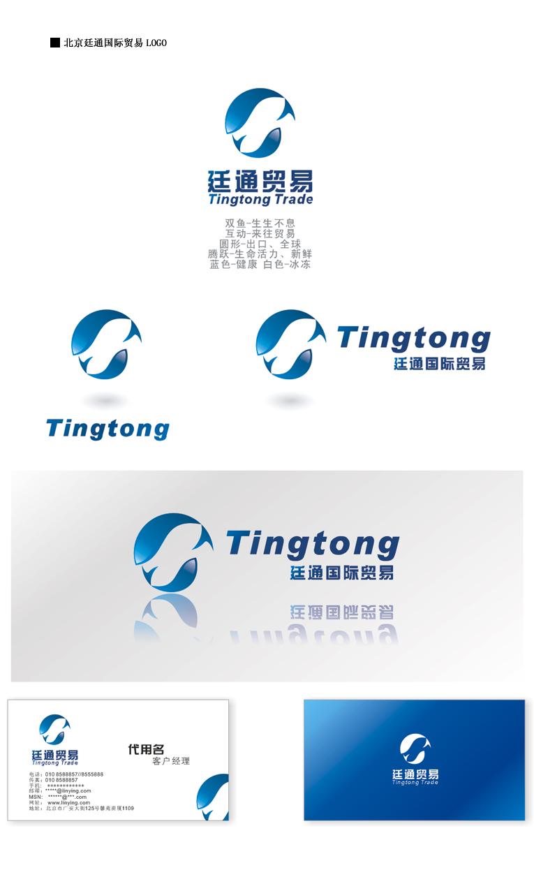 北京廷通国际贸易公司logo设计