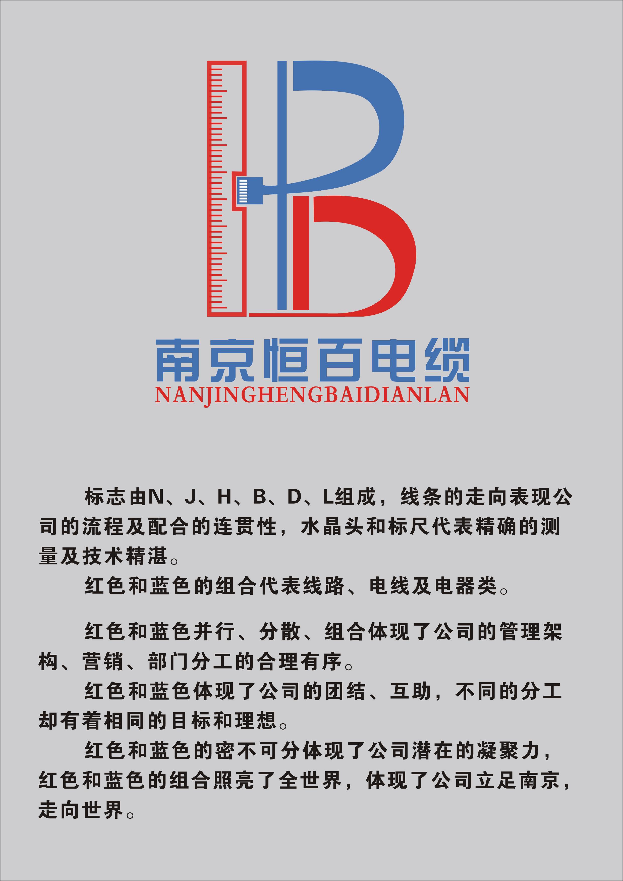 南京恒百电缆科技有限公司logo设计