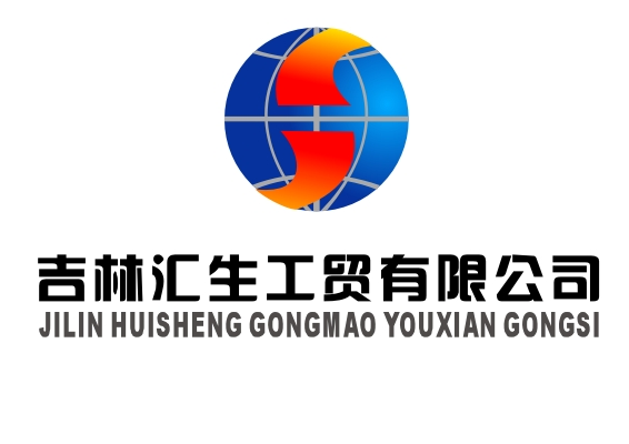 吉林汇生工贸有限公司标志logo设计