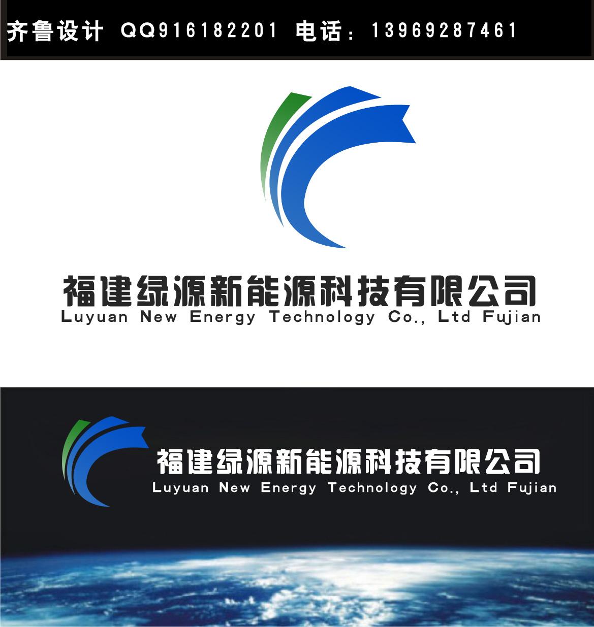 福建绿源新能源科技有限公司标志logo设计