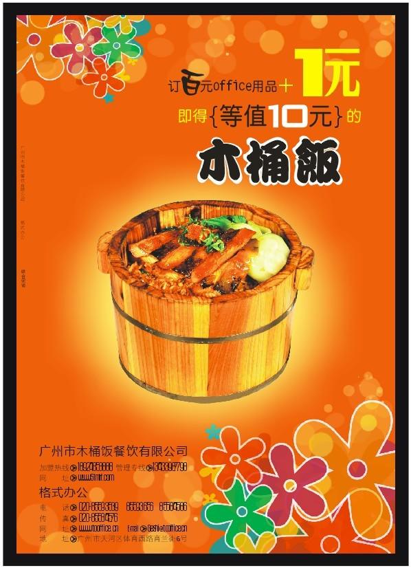 主题:1元木桶饭海报设计- 稿件[#2609139]