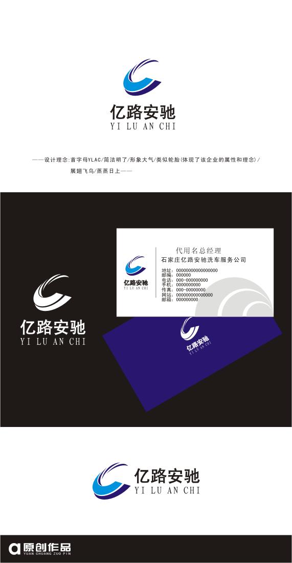 石家庄亿路安驰汽车服务公司LOGO设计高清图片