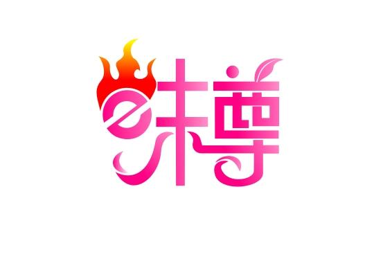 logo logo 标志 设计 矢量 矢量图 素材 图标 566_400