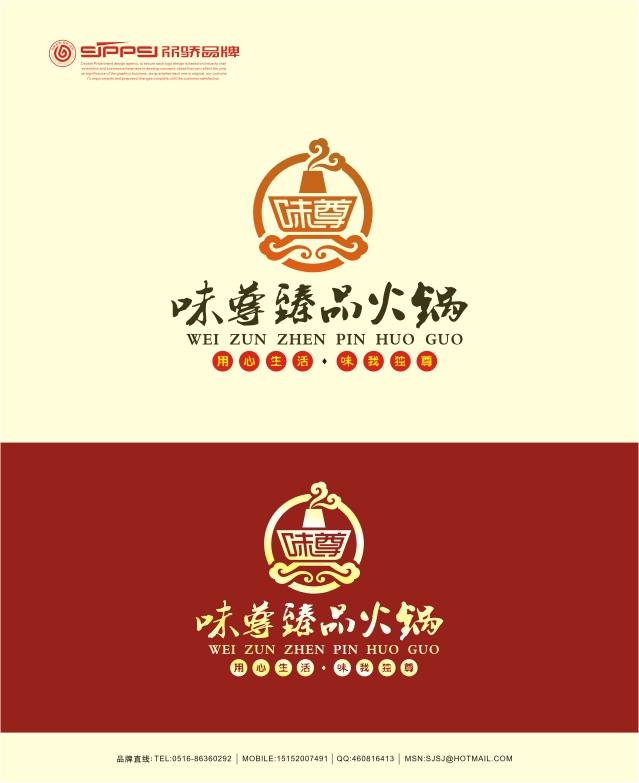 """""""味尊""""臻品火锅logo设计-3天图片"""