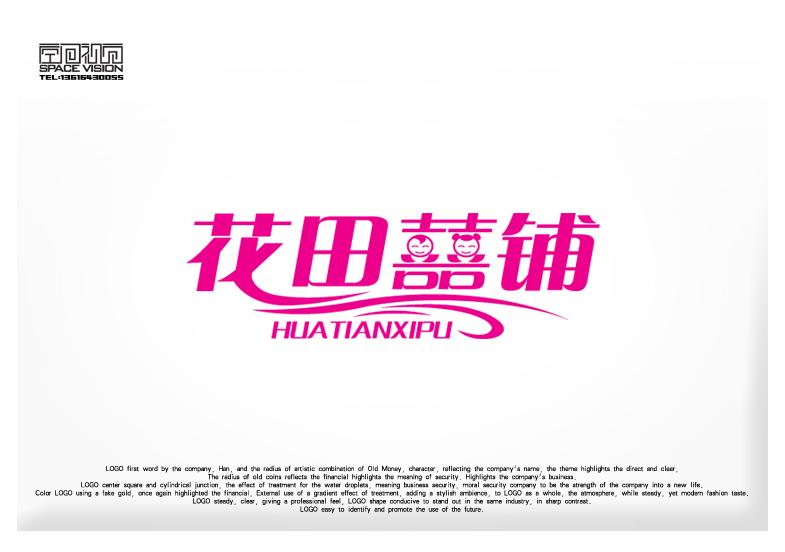 """""""花田囍铺""""婚庆公司logo设计-5天图片"""