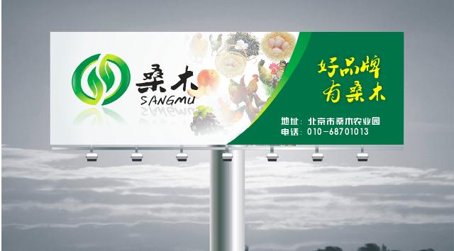 农业园logo及户外广告牌设计图片