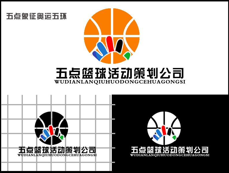 五点篮球活动策划公司logo设计- 稿件[#2623868]