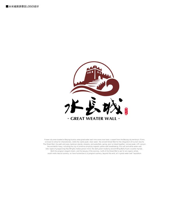 水长城旅游景区logo优化稿件图片