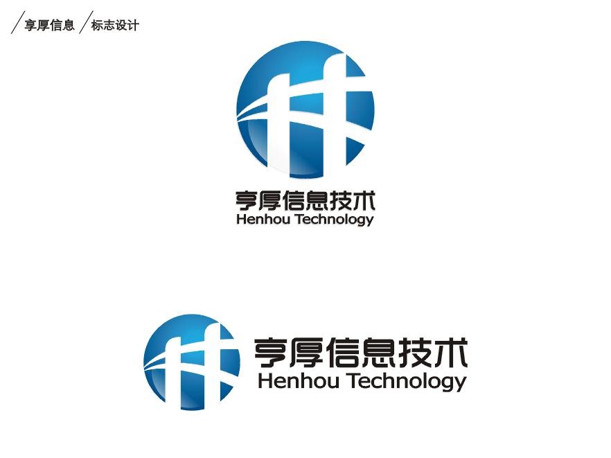 南京亨厚信息技术有限公司 公司主要从事会议室AV系统集成及视频会议系统的销售与服务。 要求: 1、标志和字母、标志和汉字各做一个效果。LOGO中不要出现南京字样。 2、标识要简洁明快、易识别。 2、LOGO要求大气,具现代感,富有创意。 3、注意IT及视频行业特点,象征意义和文化内涵,能体现企业专业形象,彰显企业品牌价值,促进销售。 4、LOGO能适用于不同场合。 5、注明LOGO的寓意。 知识产权及责任说明: 1、所设计的作品应为原创,LOGO未在国家商标局注册过,未侵犯他人著作权;如有侵犯他人著作权,