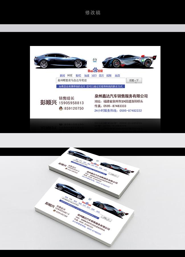 求比较有创意的名片设计,本人是做汽车销售的