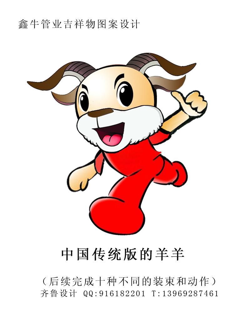 浙江鑫牛管业急求吉祥物图案- 稿件[#2627581]图片