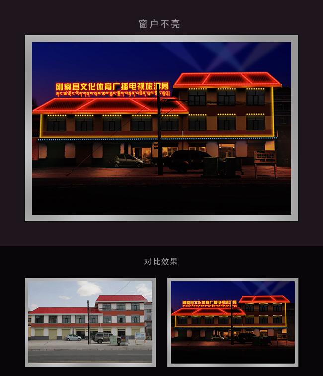 楼体夜间亮化效果图 有藏文附件 高清图片