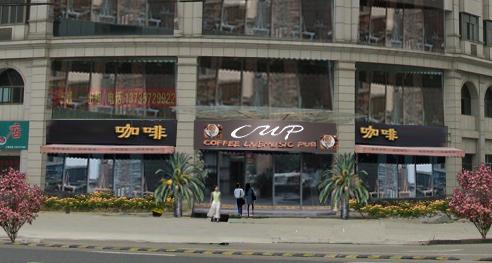 咖啡厅门面设计   咖啡店 咖啡厅门头装修设计效果图   现金