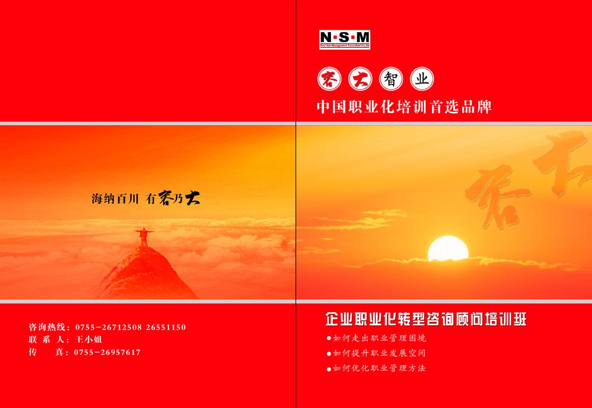 设计公司宣传广告4页a4纸