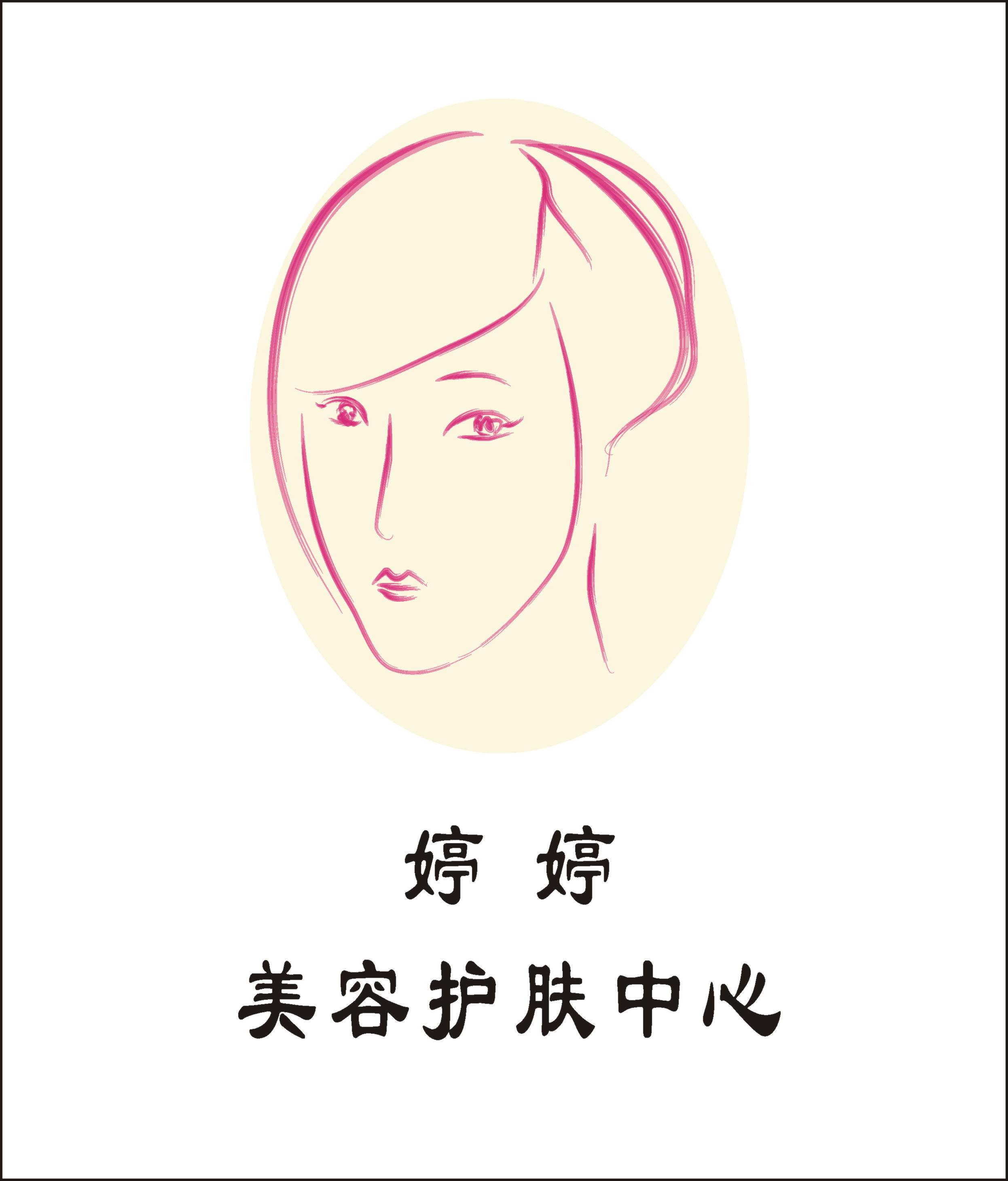 美容店logo设计_2637975_k68威客网