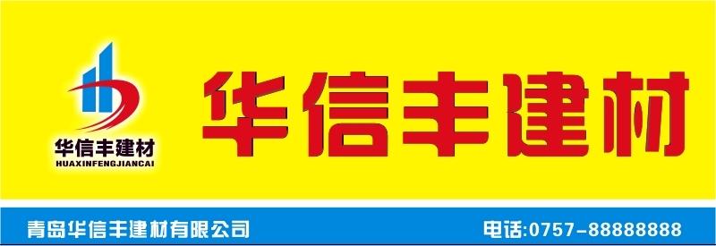 建材公司设计公司标志,招牌logo
