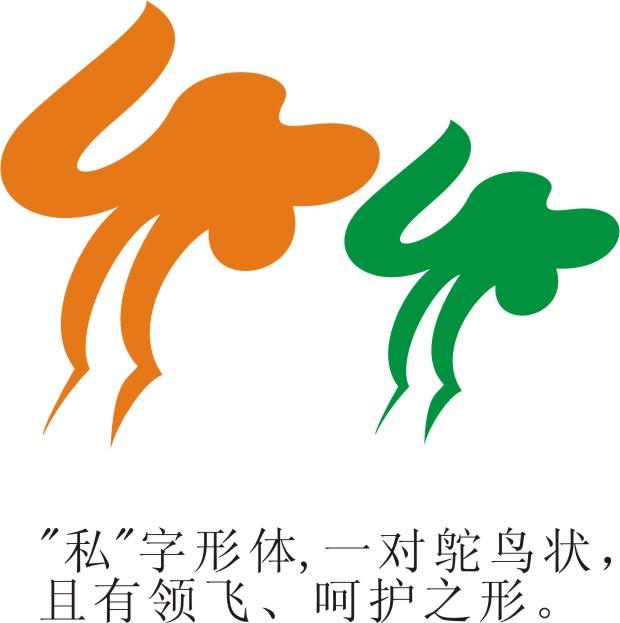 """求""""私""""字的动物变形logo设计"""