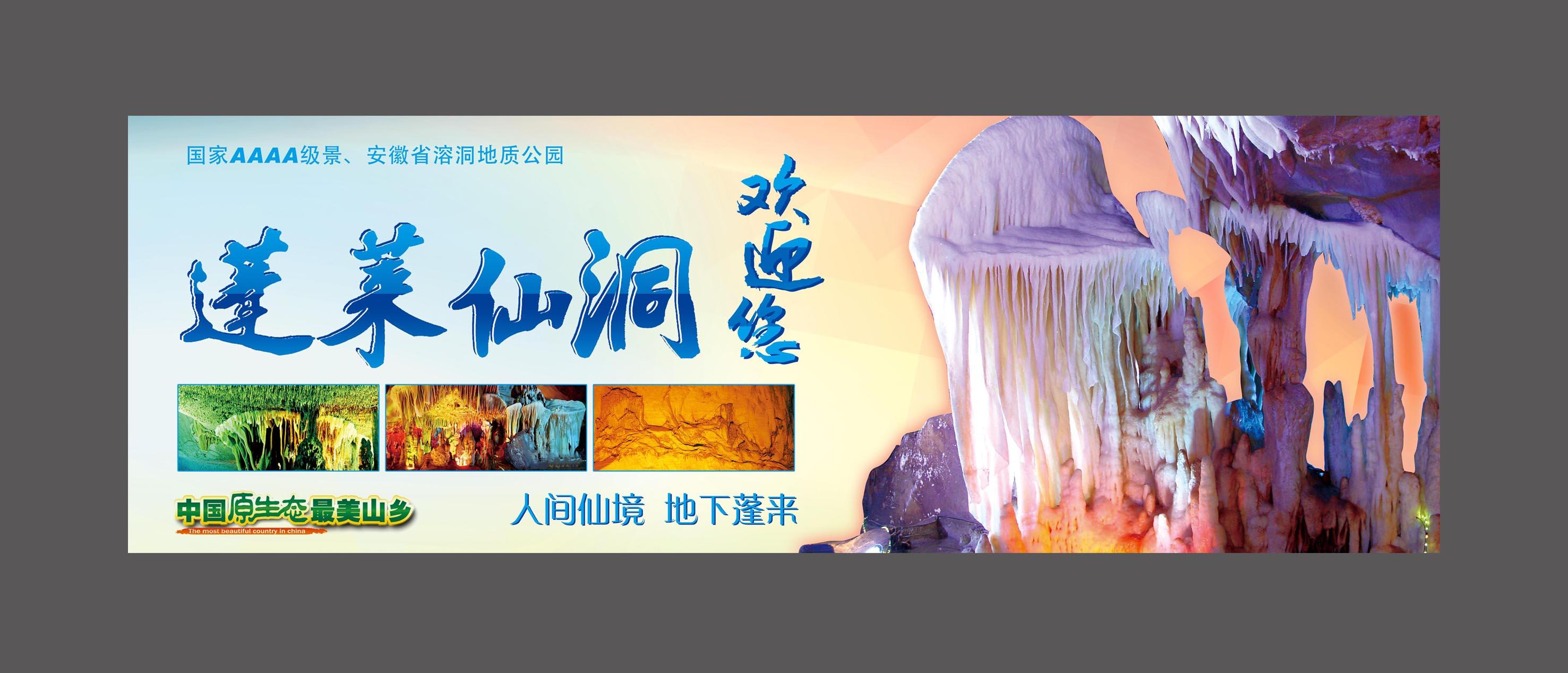 安徽蓬莱仙洞景区户外广告设计