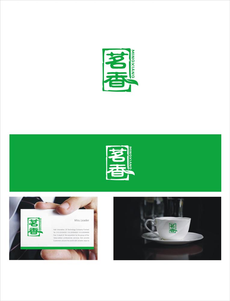 茗香牌茶叶LOGO设计