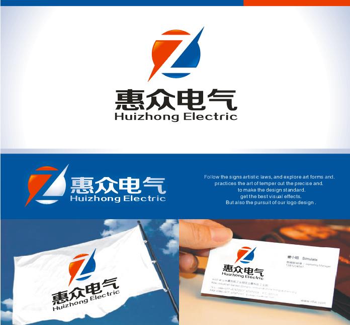 廊坊惠众电气有限公司标志设计+名片_2645802_k68威客网