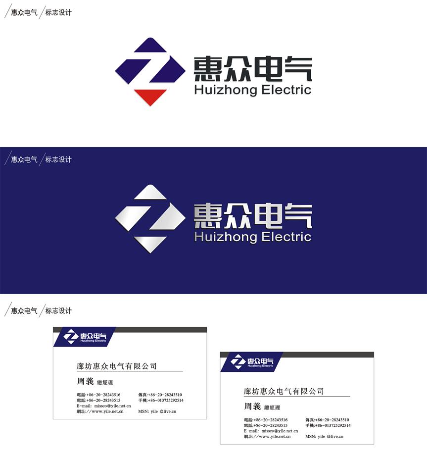 标志/logo设计   廊坊惠众电气有限公司标志设计