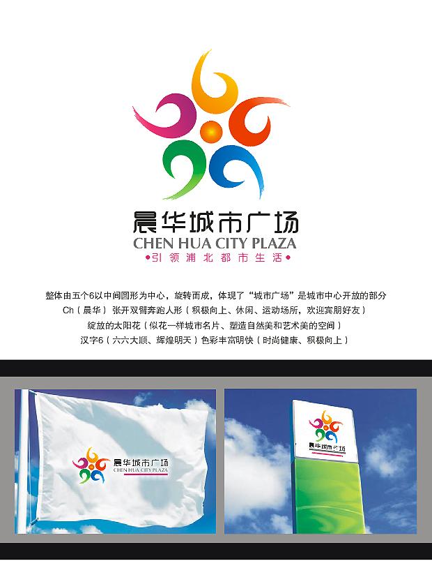 晨华城市广场logo设计征集
