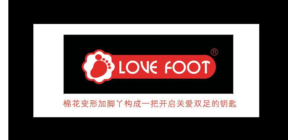 中标稿件 -袜子品牌LOGO设计 100元 17717号任务