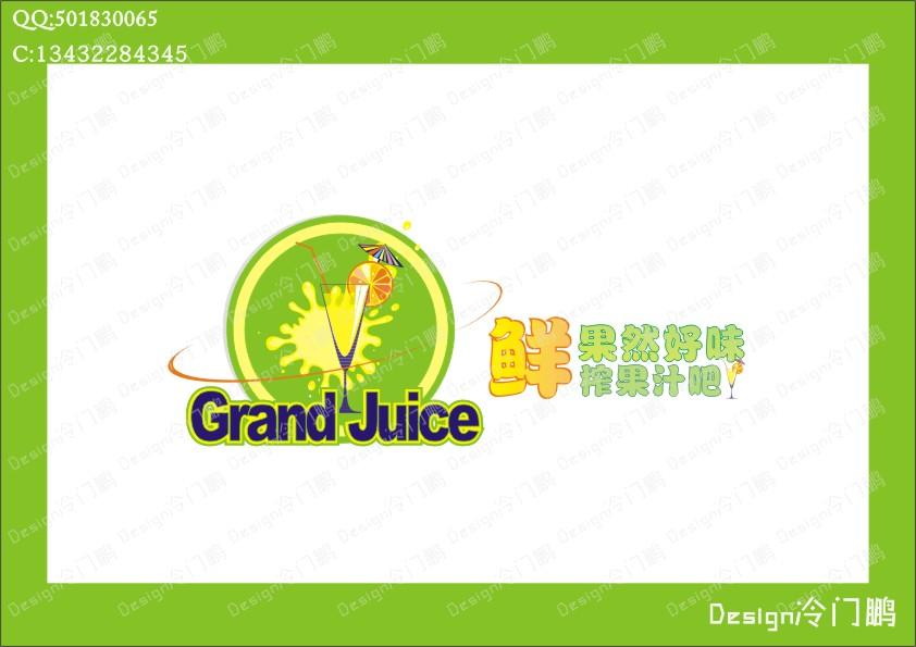 鲜榨果汁店 LOGO 设计